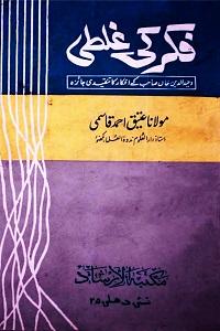 Fikr ki Ghalti - فکر کی غلطی