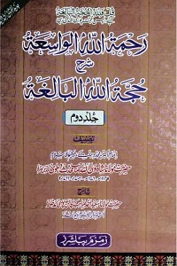 Rahmatullah Al Wasiah Urdu Sharha Hujjatullah Al Baligha - رحمۃ اللہ الواسعۃ اردو شرح حجۃ اللہ البالغۃ
