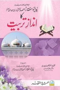Hazrat Ji ka Andaz e Tarbiyyat - حضرت جی کا انداز تربیت