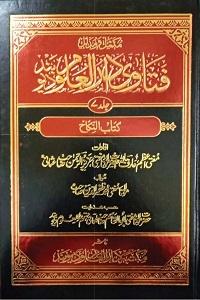 Fatawa Darul Uloom Deoband فتاوی دارالعلوم دیوبند