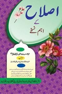 Islah kay Ahm Nuskhay - اصلاح کے اہم نسخے