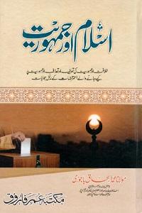 Islam aur Jamhuriat - اسلام اور جمہوریت
