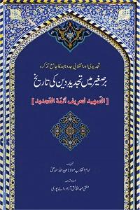 Bar e Saghir mein Tajdid e Deen ki Tarikh - بر صغیر میں تجدید دین کی تاریخ