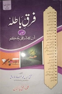 Firaq e Batila aur Unka Shari Hukam - فرق باطلہ اور ان کا شرعی حکم
