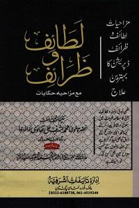 Lataif o Zaraif - لطائف و ظرائف