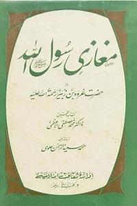 Maghazi Rasoolullah [S.A.W] - مغازی رسول اللّٰہ ﷺ