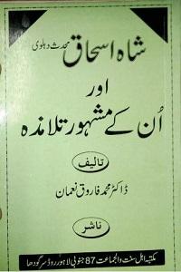 Maulana Shah Ishaq Muhaddith Dehlawi aur unkay Mashoor Talamiza - شاہ اسحاق محدث دہلوی اور انکے مشہور تلامذہ