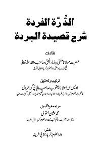 Al Durratul Fardah Urdu Sharha Qasida Al Burda - الدرۃ الفردۃ اردو شرح قصیدۃ البردۃ