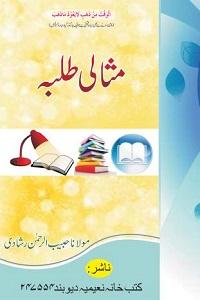 Misali Talaba - مثالی طلبہ