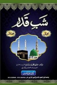 Shab e Qadr - شب قدر