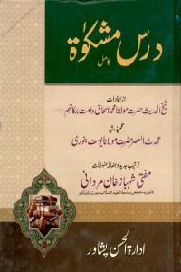 Dars e Mishkat Kamil Urdu - اردو درس مشکوۃ کامل