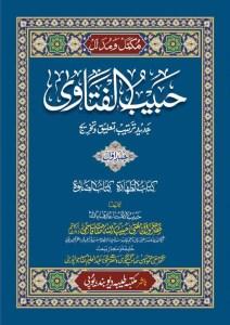 Habib ul Fatawa - حبیب الفتاوی