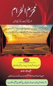 Muharram ul Haram Tarikh o Shariat kay Aaine mein - محرم الحرام تاریخ و شریعت کے آئینہ میں