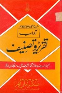 Adaab e Taqreer o Tasnif - آداب تقریر و تصنیف