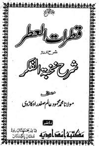 Qatarat ul Etar Urdu Sharh Nukhbat ul Fikar قطرات العطر اردو شرح شرح نخبۃ الفکر