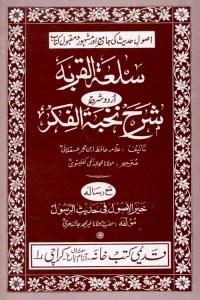 Sal'at ul Qurbah Urdu Sharh Nukhbat ul Fikar سلعۃ القربۃ اردو شرح شرح نخبۃ الفکر