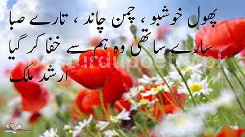 phool khushboo chaman - Arshad Malik poetry - friendship poetry in urdu - besturdupoetry.pk
