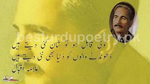 koi kabal ho tu shan - allama iqbal poetry - besturdupoetry.pk