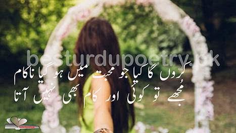 karon ga kiya jo muhabat - love poetry - besturdupoetry.pk