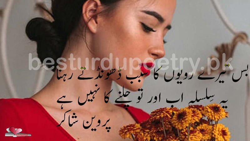 bas tere ravayon ka sabab - perveen shakir - besturdupoetry.pk