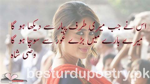 us nay jab piya se - besturdupoetry.pk