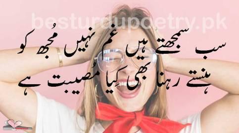 sab samajhtay han - smile poetry - besturdupoetry.pk