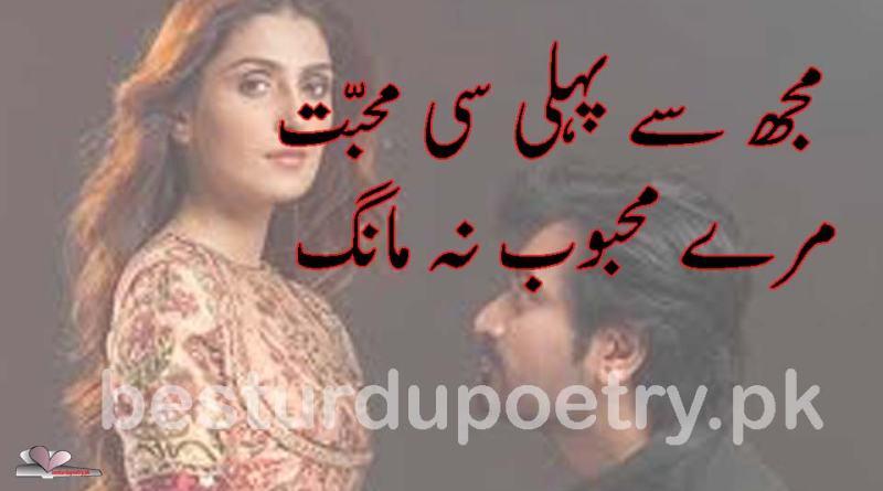mujh se pehli si muhabbat- faiz ahmad faiz - besturdupoetry.pk