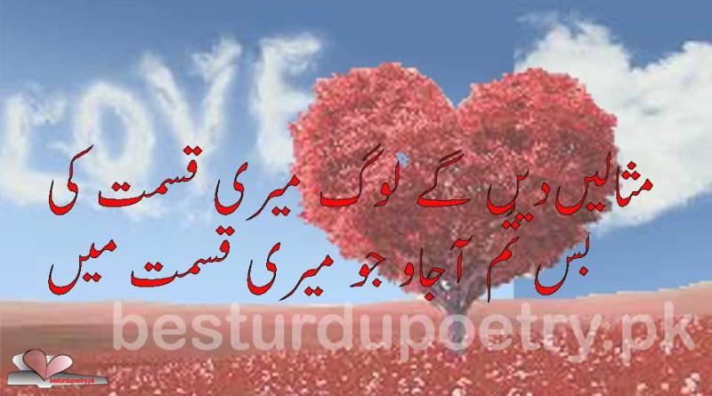 valentine day - love poetry - besturdupoetry.pk