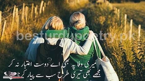 meri wafa pe bhi aye dost - friendship poetry - besturdupoetry.pk