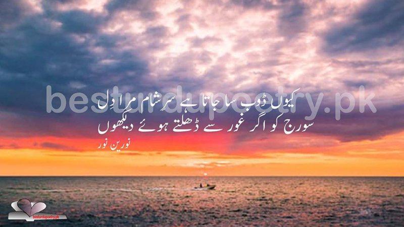 kiyun dob sa jata ha - noreen noor - besturdupoetry.pk