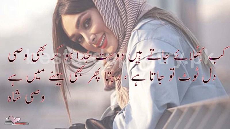 kab bhulae jate han dost - wasi shah - besturdupoetry.pk