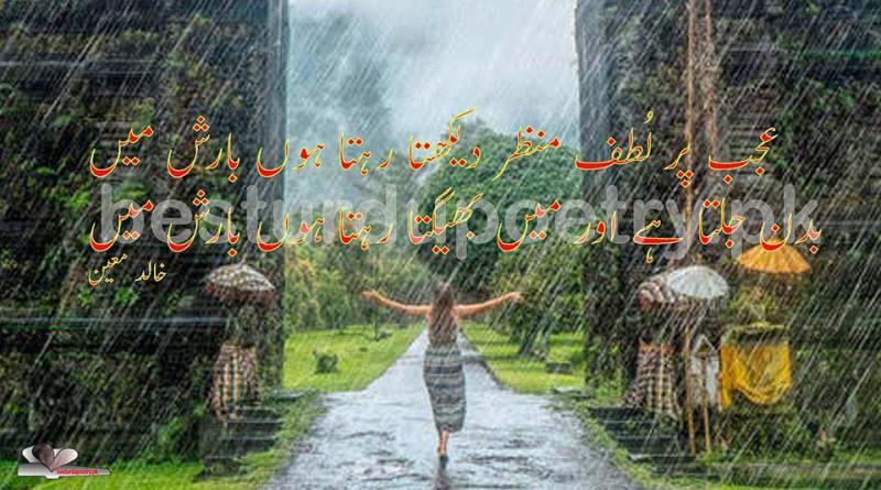 ajab pur lutf manzar - khalid moen - besturdupoetry.pk