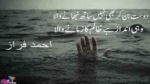 dost ban kar bhi nahi sath nibhanay wala