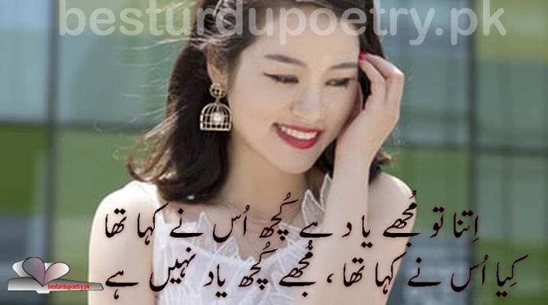 itna tu mujhe yad ha - love poetry - besturdupoetry.pk