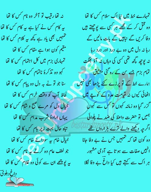 tumhary khat main naya ik salam full ghazal lyrics - besturdupoetry.pk