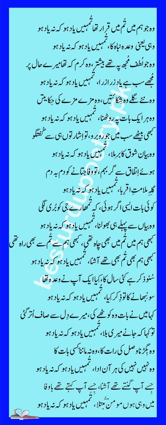 wo jo hum main tum main - momin khan momin- besturdupoetry.pk