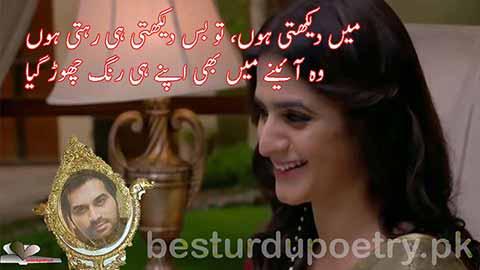 main dekhti hoon tu- aaina poetry - besturdupoetry.pk