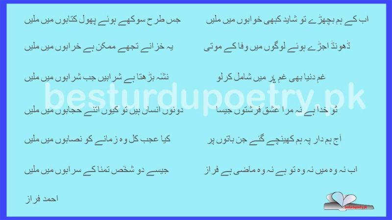 ab ke ham bichrain tu - ahmad faraz - besturdupoetry.pk