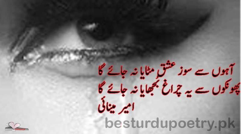 aahon se soz e ishq - amir minai poetry - besturdupoetry.pk