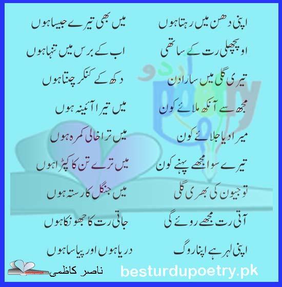 apni dhun main ghazal - besturdupoetry.pk
