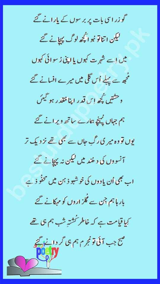 woh zara si baat - ghazal - besturdupoetry.pk