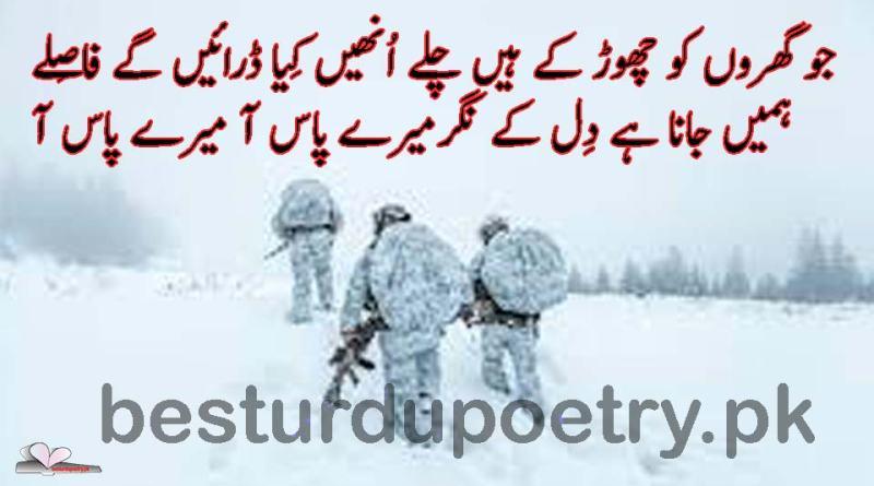 jo gharon ko chor kay - besturdupoetry.pk