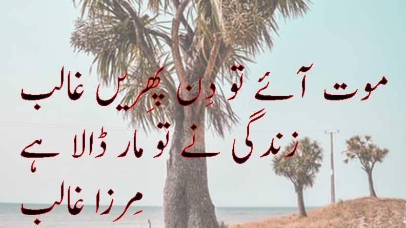 mirza ghalib shairi in urdu- besturdupoetry.pk