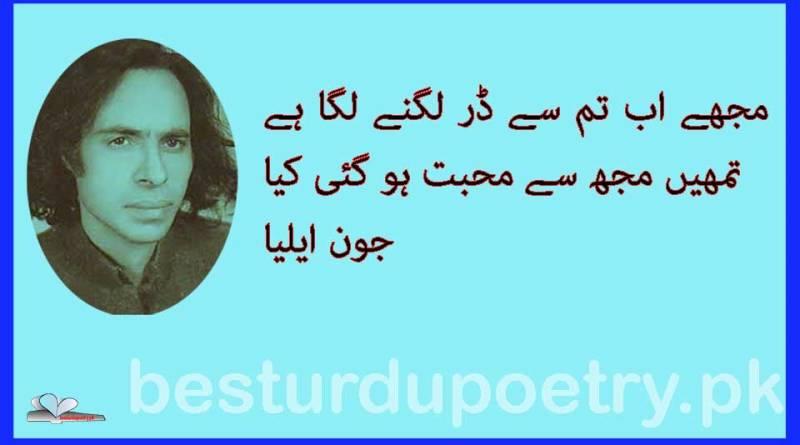 mujhe ab tumse dar lagne laga hai - john elia poetry - besturdupoetry.pk