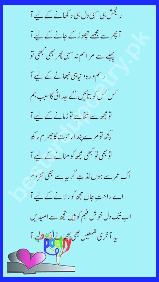 ranjish hi sahi - love poetry - besturdupoetry.pk