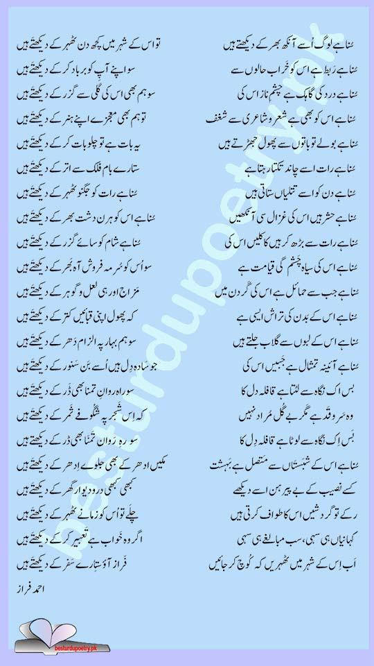 suna ha log usay aankh bhar kay ghazal full lyrics - besturdupoetry.pk