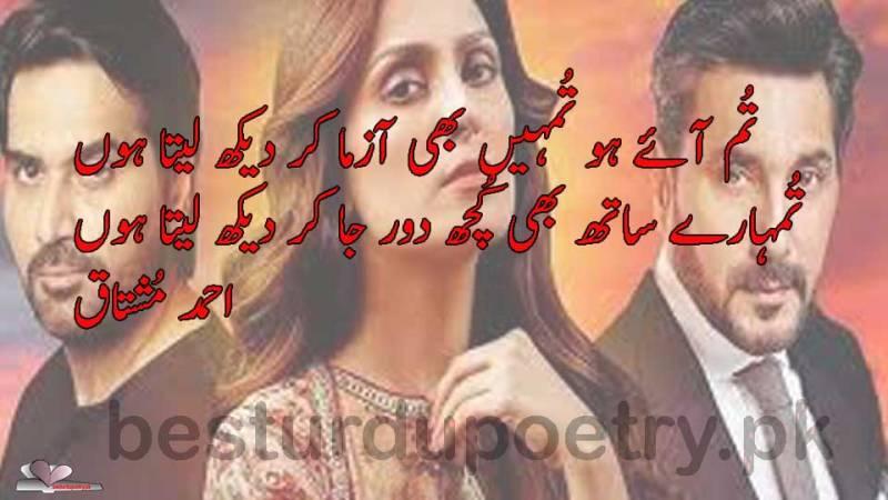 tum aye ho - ahmad mushtaq poetry- besturdupoetry.pk