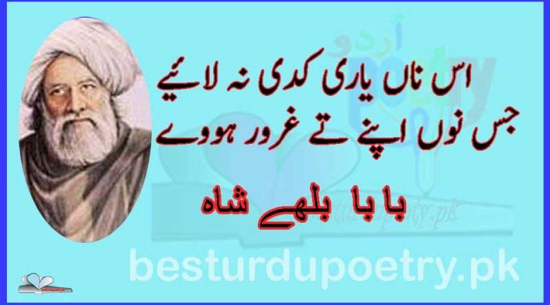 bhulle shah nazam poetry - us nal yari kadi - besturdupoetry.pk