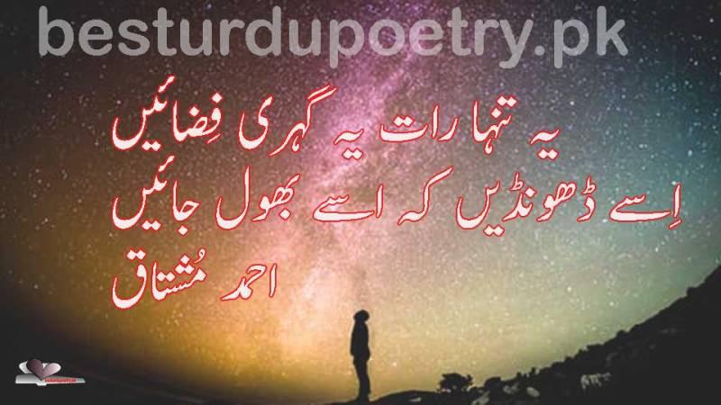 ye tanha raat ye gehri - ahmad mushtaq poetry- besturdupoetry.pk
