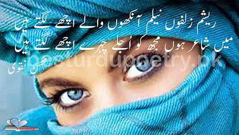 resham zulfon neelam aankhon waly achay lagtahy han - besturdupoetry.pk